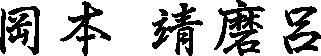 岡本  靖磨呂