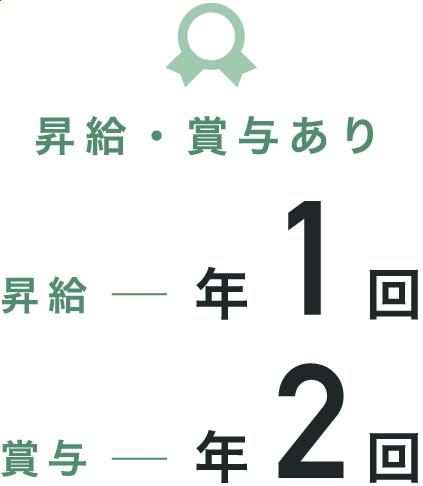 昇給・賞与あり【昇給:年1回,賞与:年2回】
