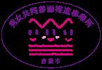 男女共同参画推進事務所のロゴ